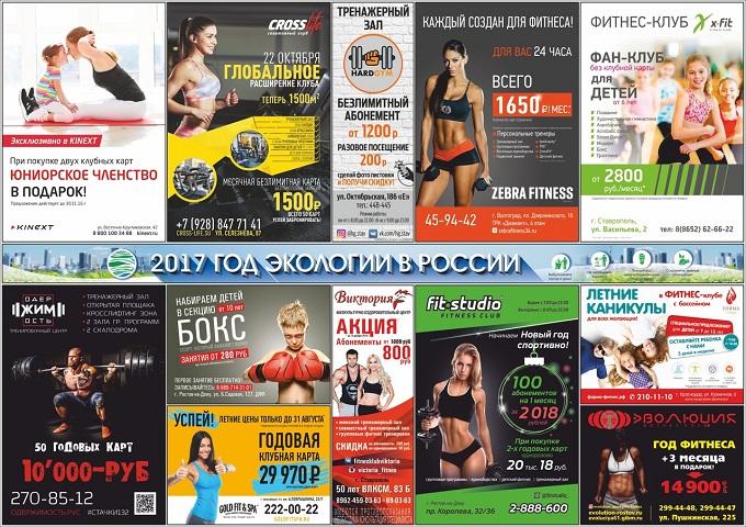 раскладка рекламы фитнеса для русмедиа фото