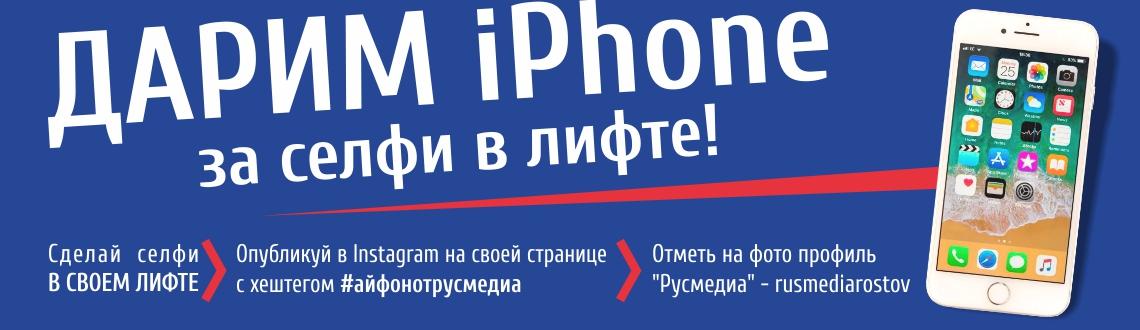 дарим айфон за селфи в лифте фото