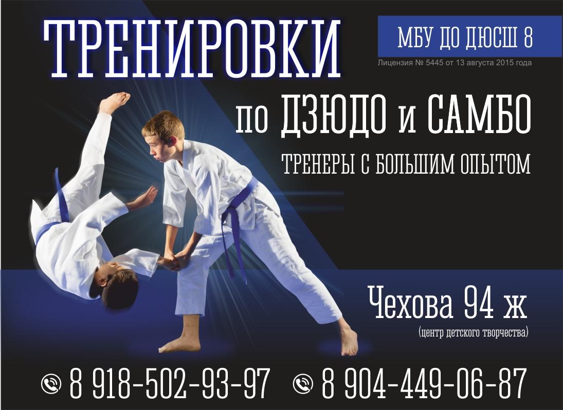 реклама школы боевых искусств фото