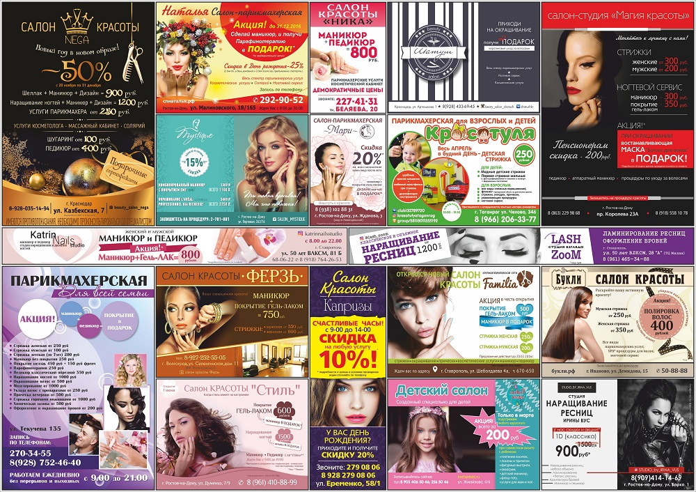 макет рекламы салона красоты фото