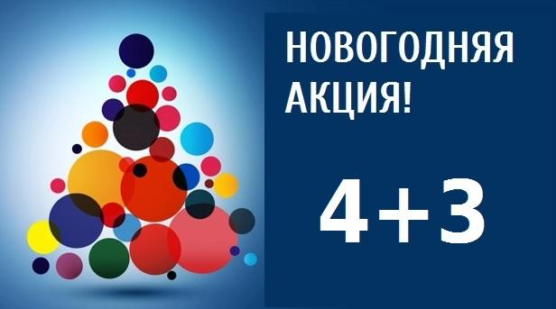 новогодняя акция русмедиа фото