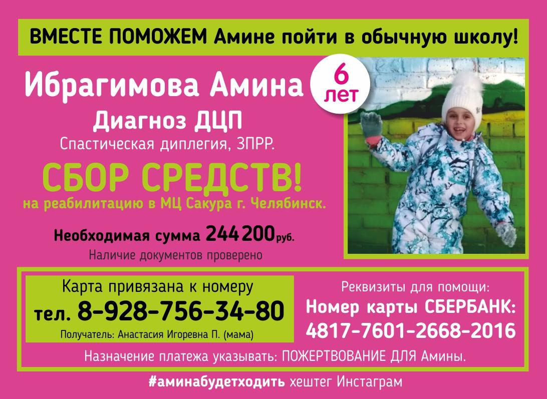 ибрагимова амина фото