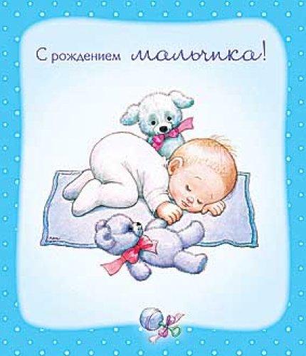 открытка с пополнением семьи фото