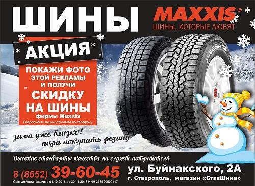 макет рекламы шин фото