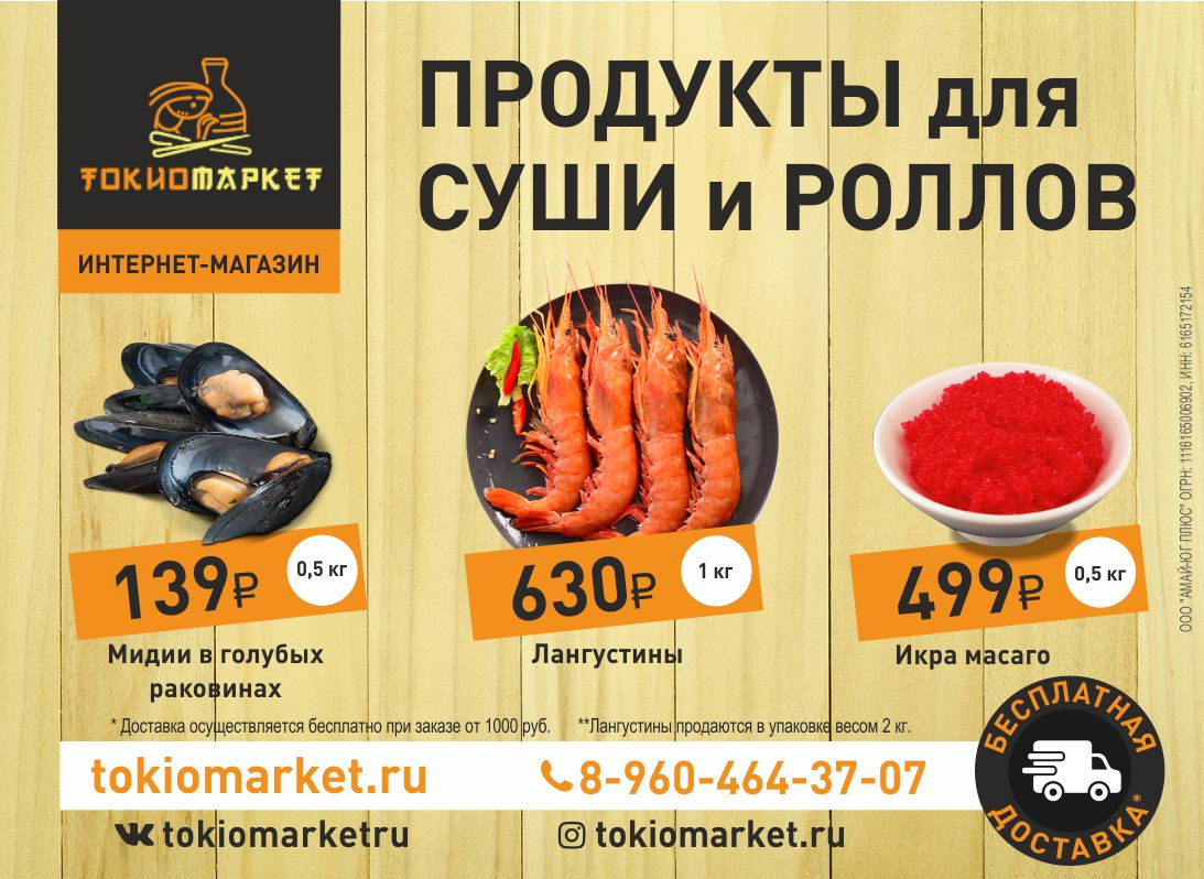 макет рекламы интернет-магазина продуктов для суши и роллов