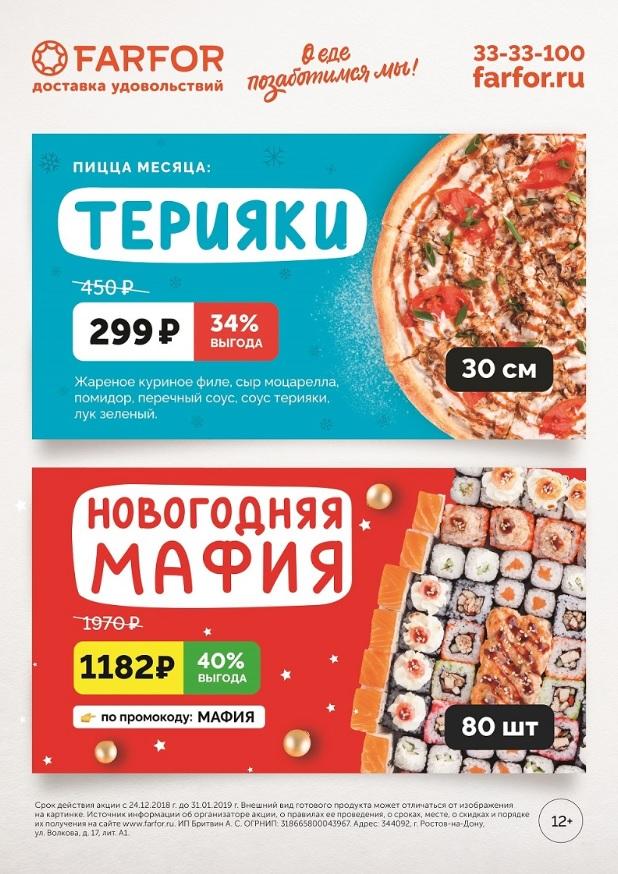 реклама службы доставки еды фото