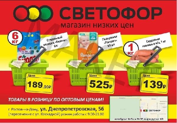 магазин светофор макет рекламы фото