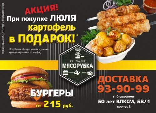 макет рекламы кафе фото