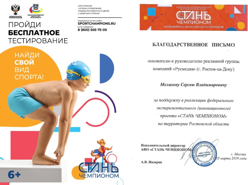 реклама спортивного мероприятия русмедиа фото