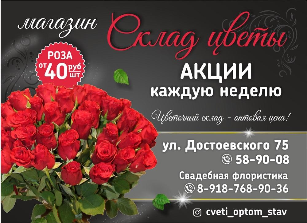 макет рекламы магазина цветов в Ставрополе фото