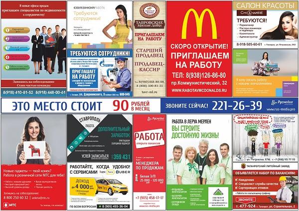 реклама найма фото
