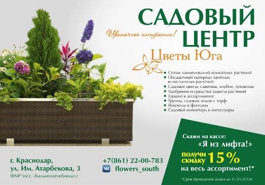 реклама магазина цветов фото