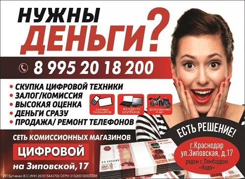 макет рекламы комиссионного магазина фото