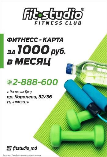 макет рекламы фитнес клуба фото
