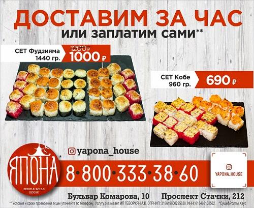 макет рекламы доставки японской еды фото