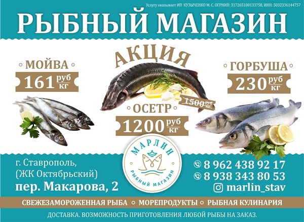 реклама рыбного магазина макет