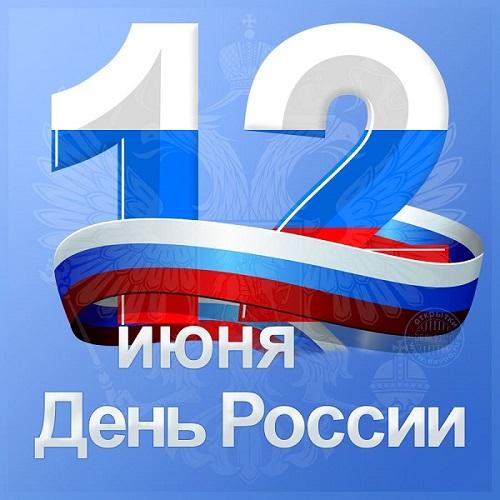 день России открытка