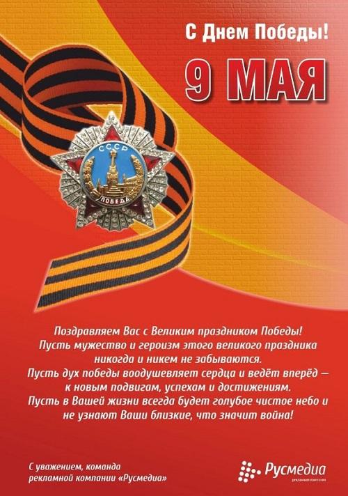 поздравление с днем победы русмедиа фото