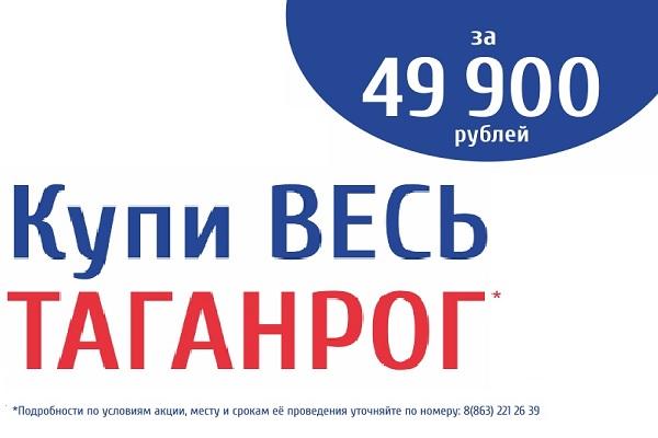 акция на рекламу в Таганроге баннер