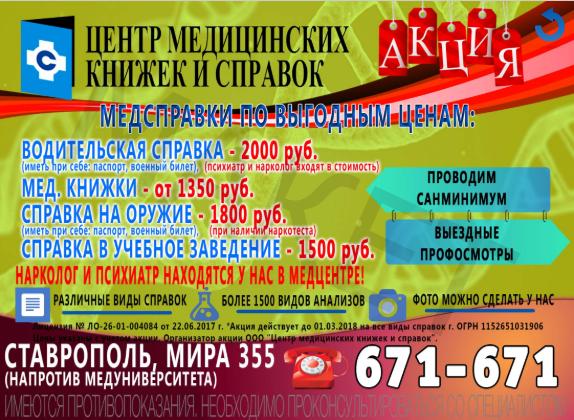 центр медицинских справок и книжек макет рекламы