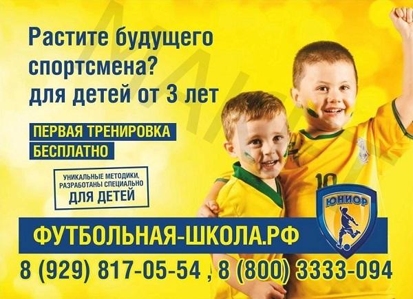реклама футбольной школы в лифтах макет