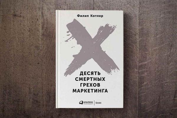10 главных грехов маркетинга по Филипу Котлеру фото