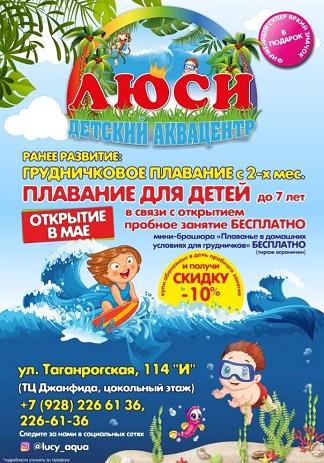 макет рекламы аквацентра