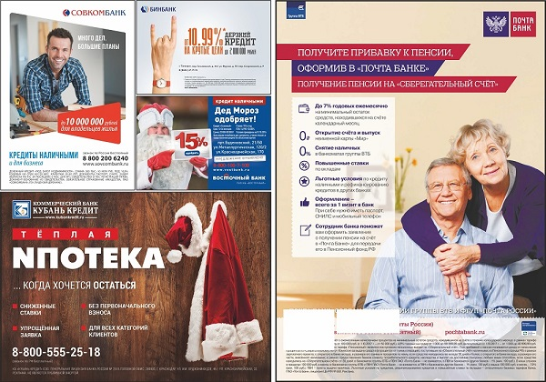 реклама банков фото