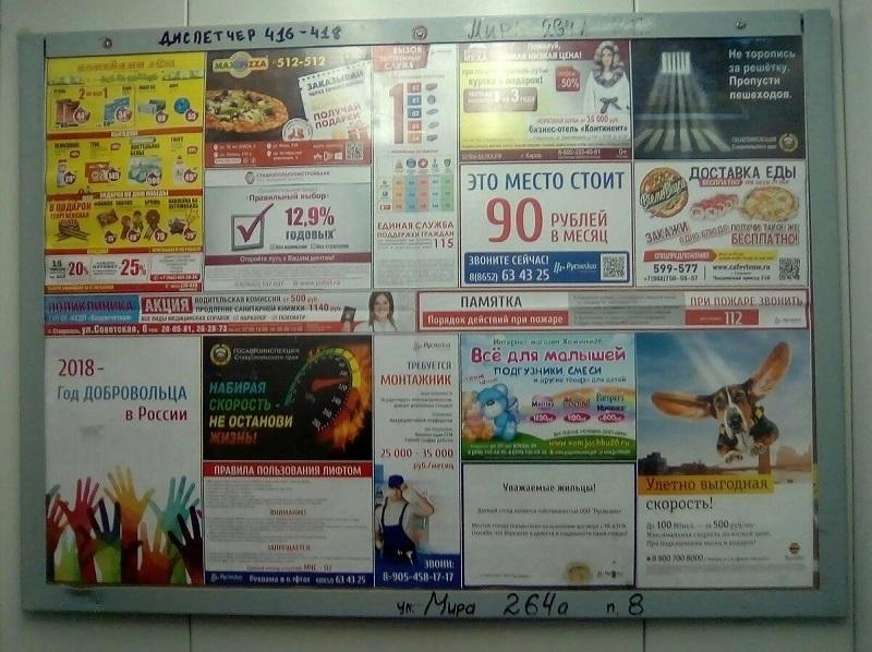 реклама в лифтах таганрога фото