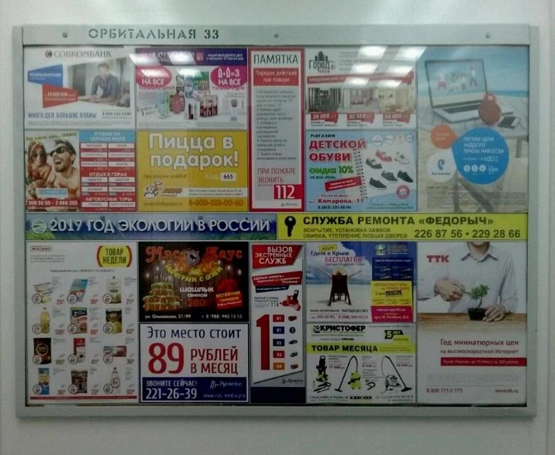 Реклама в новостройках в Ставрополе фото
