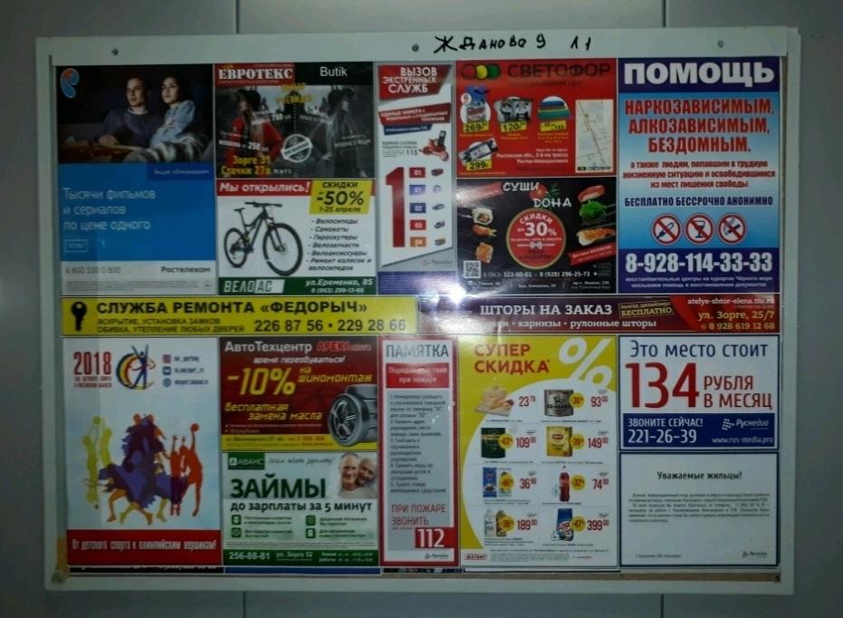 Реклама в лифтах в Воронеже фото