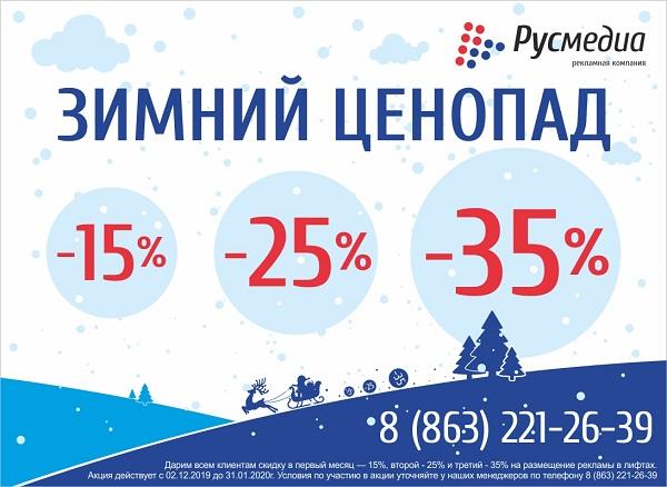 зимний ценопад акция