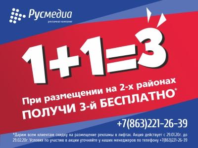 баннер акции русмедиа
