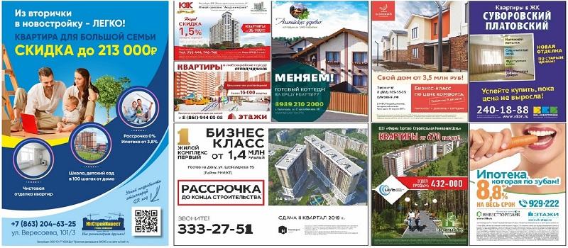 макет рекламы недвижимости фото