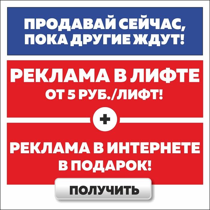 реклама в лифте от 5 рублей
