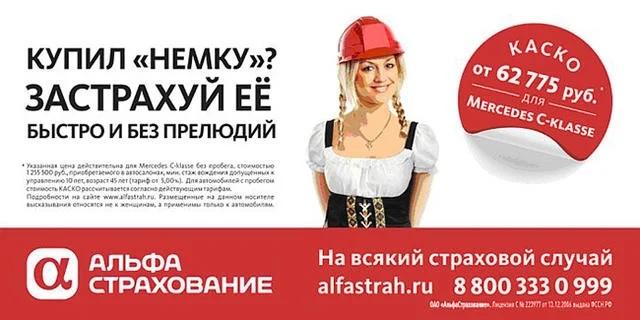 реклама альфастрахования