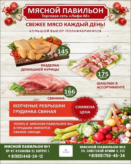 макет рекламы мяса