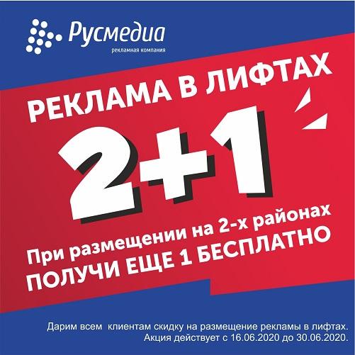 2+1 на рекламу в лифтах