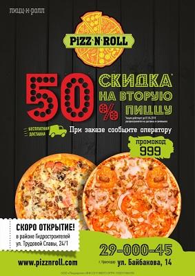 реклама пиццы в лифтах пицц-н-ролл