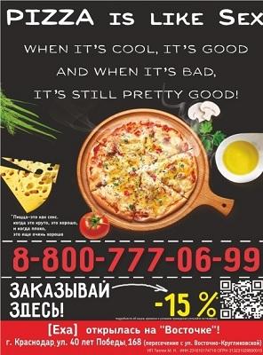 реклама пиццы в лифтах ёха пицца