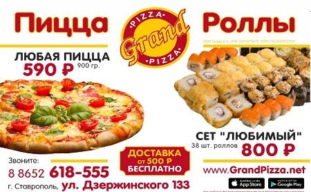 реклама пиццы в лифтах ставрополя Гранд Пицца