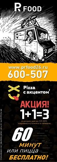 реклама пиццы в лифтах ставрополя RFOOD