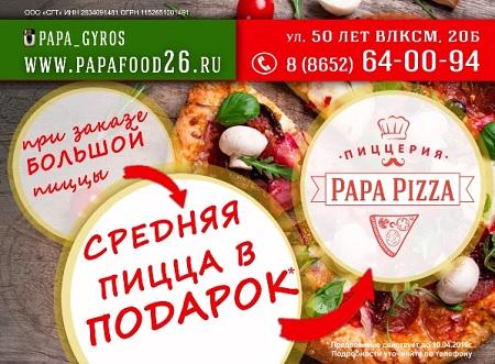 реклама ставропольской пиццерии Papa Pizza в лифтах