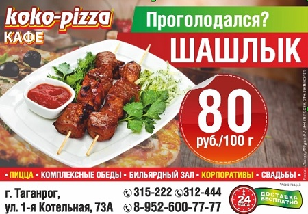реклама в лифтах ресторана KO-KO-PIZZA из Таганрога