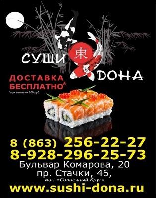 реклама в лифтах суши бара Суши Дона