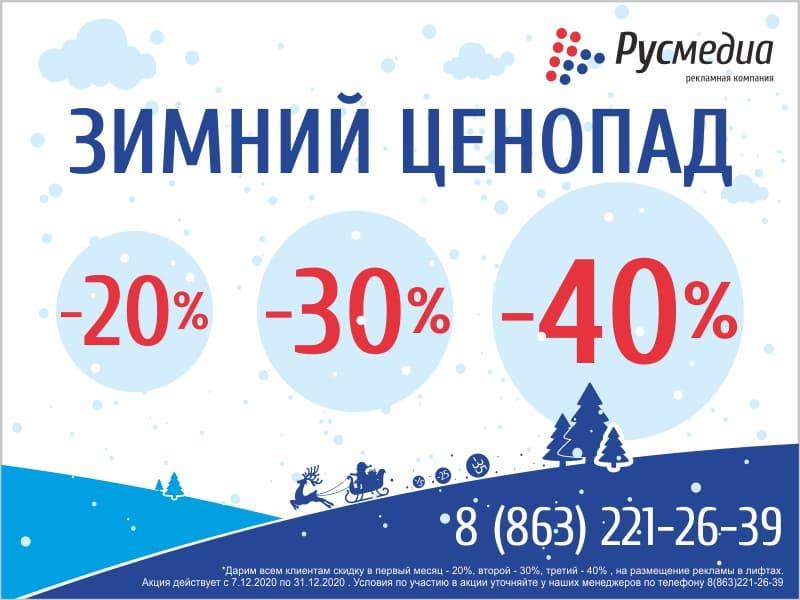 зимний ценопад в Ростове-на-Дону