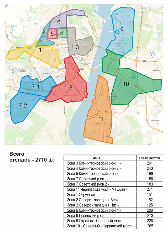 карта рекламных районов в воронеже Русмедиа