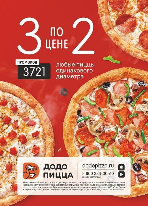 реклама пиццы в лифтах