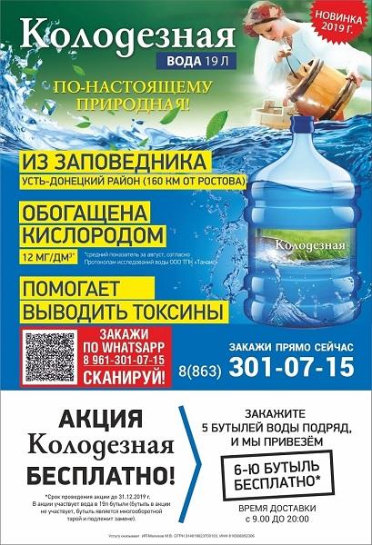 вода колодезная реклама