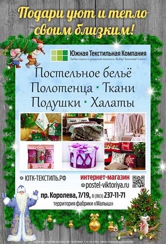 магазин текстиля реклама